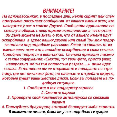 Внимание в социальной сети Одноклассники странный вирус.