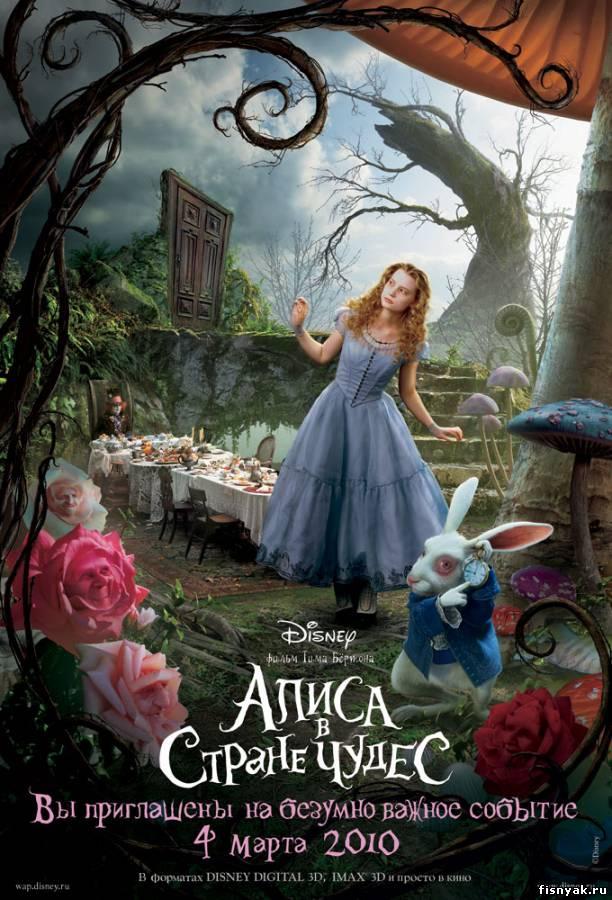 алиса в стране чудес 3d смотреть фильм