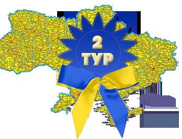 Предварительные результаты Интернет голосования! Выборы Украины.Второй тур! http://fisnyak.ru/post/post53/karta.png